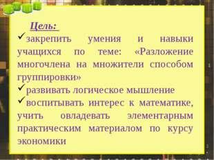 Цель: закрепить умения и навыки учащихся по теме: «Разложение многочлена на м