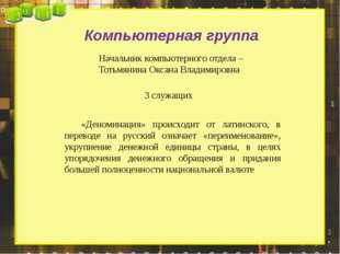 Компьютерная группа Начальник компьютерного отдела – Тотьмянина Оксана Владим