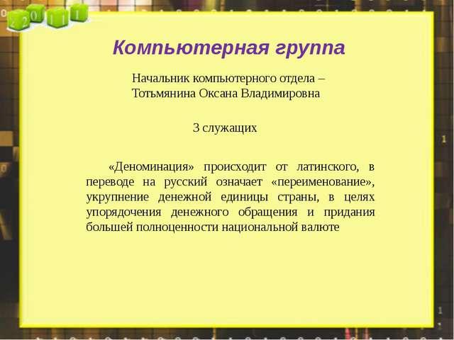 Компьютерная группа Начальник компьютерного отдела – Тотьмянина Оксана Владим...