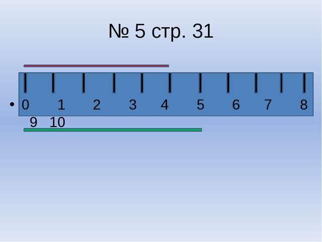 № 5 стр. 31 0 1 2 3 4 5 6 7 8 9 10