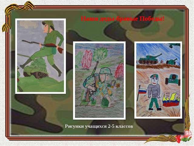 Наши деды-бравые Победы! Рисунки учащихся 2-5 классов