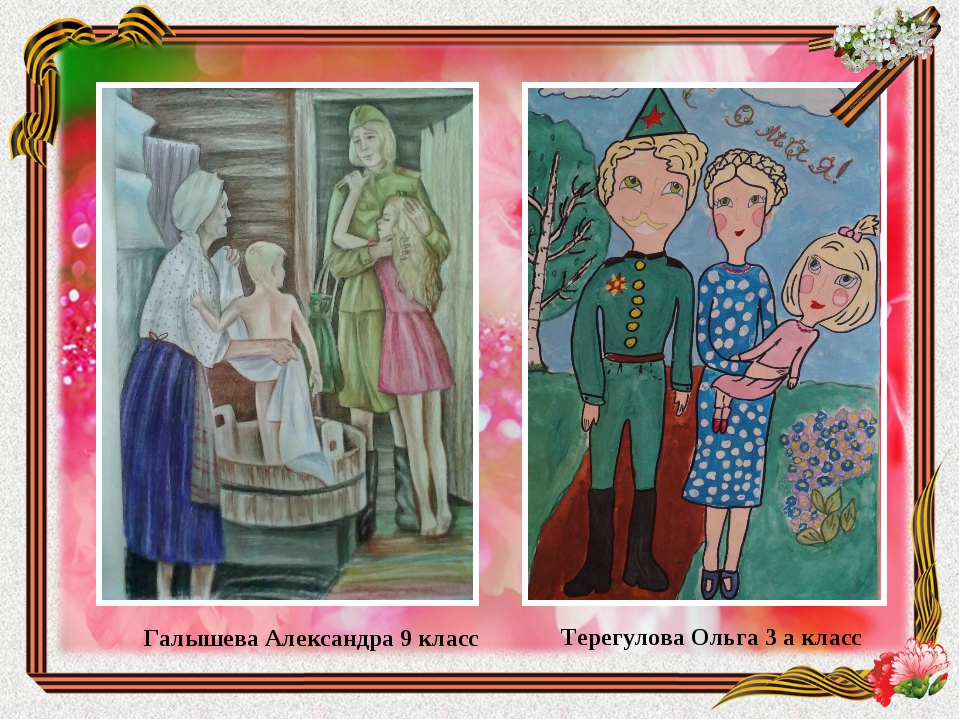 Галышева Александра 9 класс Терегулова Ольга 3 а класс