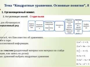 """Тема """"Квадратные уравнения. Основные понятия"""", 8 класс. 1. Организационный мо"""
