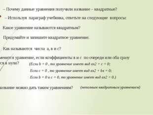 – Почему данные уравнения получили название – квадратные? – Используя парагра