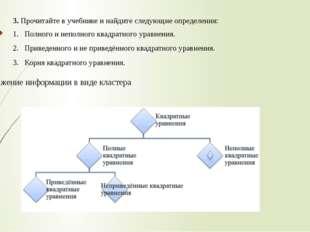 3. Прочитайте в учебнике и найдите следующие определения: Полного и неполного