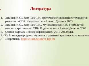 Литература Загашев И.О., Заир-Бек С.И. критическое мышление: технология разви