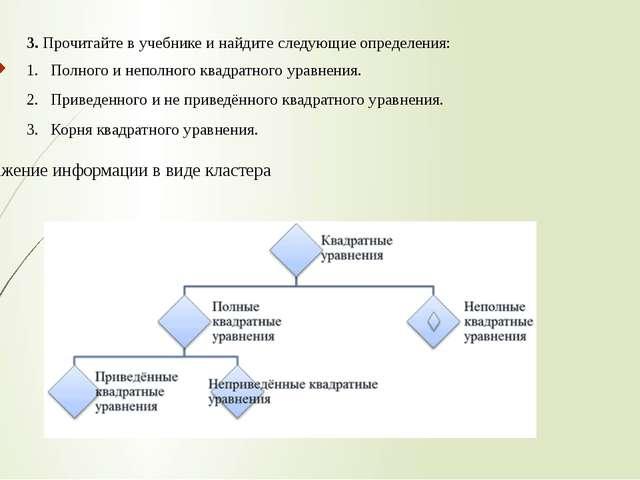 3. Прочитайте в учебнике и найдите следующие определения: Полного и неполного...