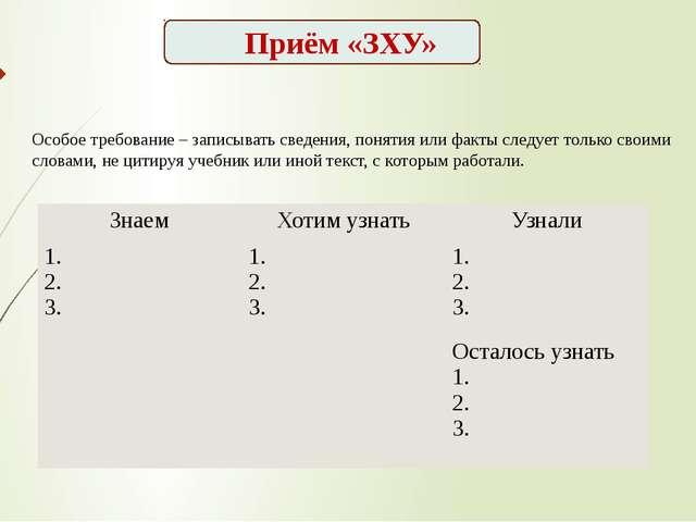Приём «ЗХУ» Особое требование – записывать сведения, понятия или факты следу...