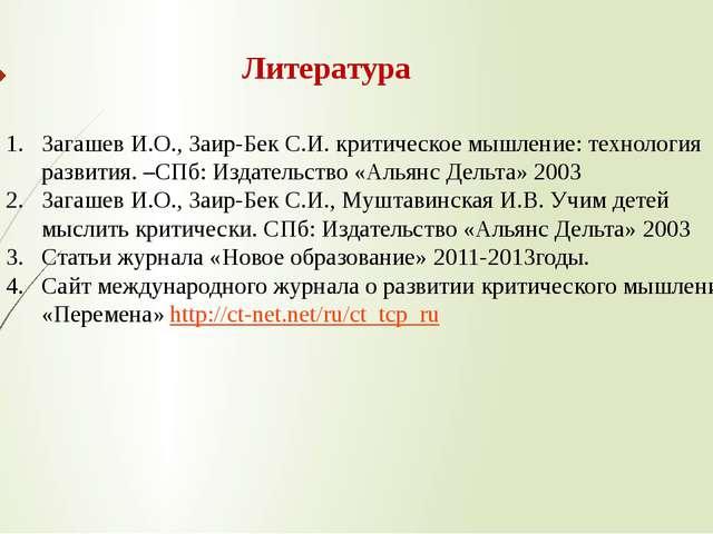 Литература Загашев И.О., Заир-Бек С.И. критическое мышление: технология разви...
