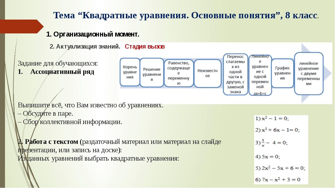 """Тема """"Квадратные уравнения. Основные понятия"""", 8 класс. 1. Организационный мо..."""