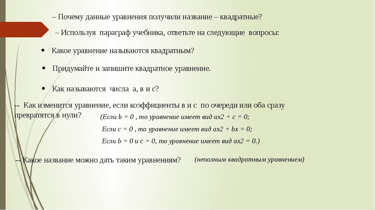– Почему данные уравнения получили название – квадратные? – Используя парагра...