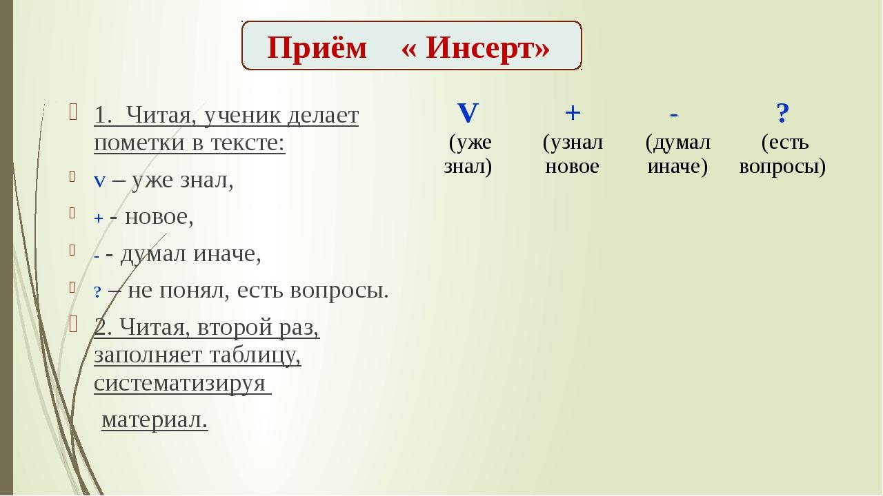 1. Читая, ученик делает пометки в тексте: V – уже знал, + - новое, - - думал...