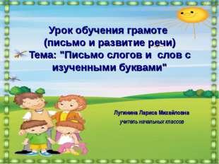 """Урок обучения грамоте (письмо и развитие речи) Тема: """"Письмо слогов и слов с"""