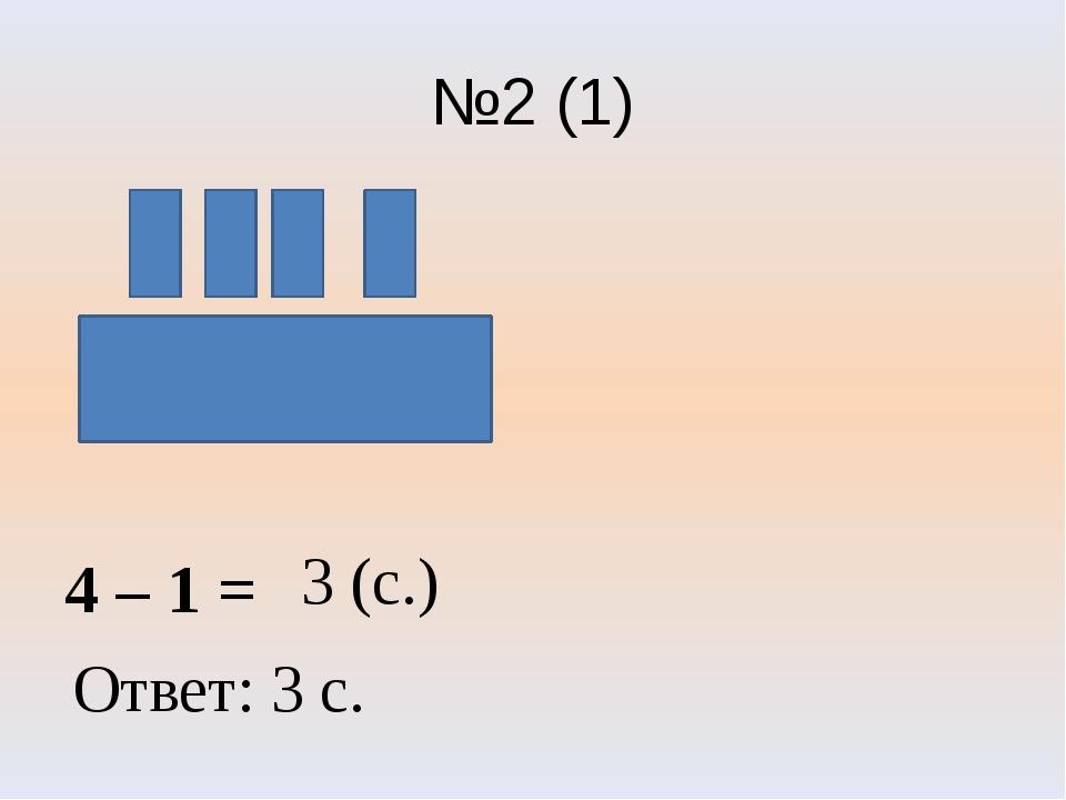 №2 (1) 4 – 1 = Ответ: 3 с. 3 (с.)