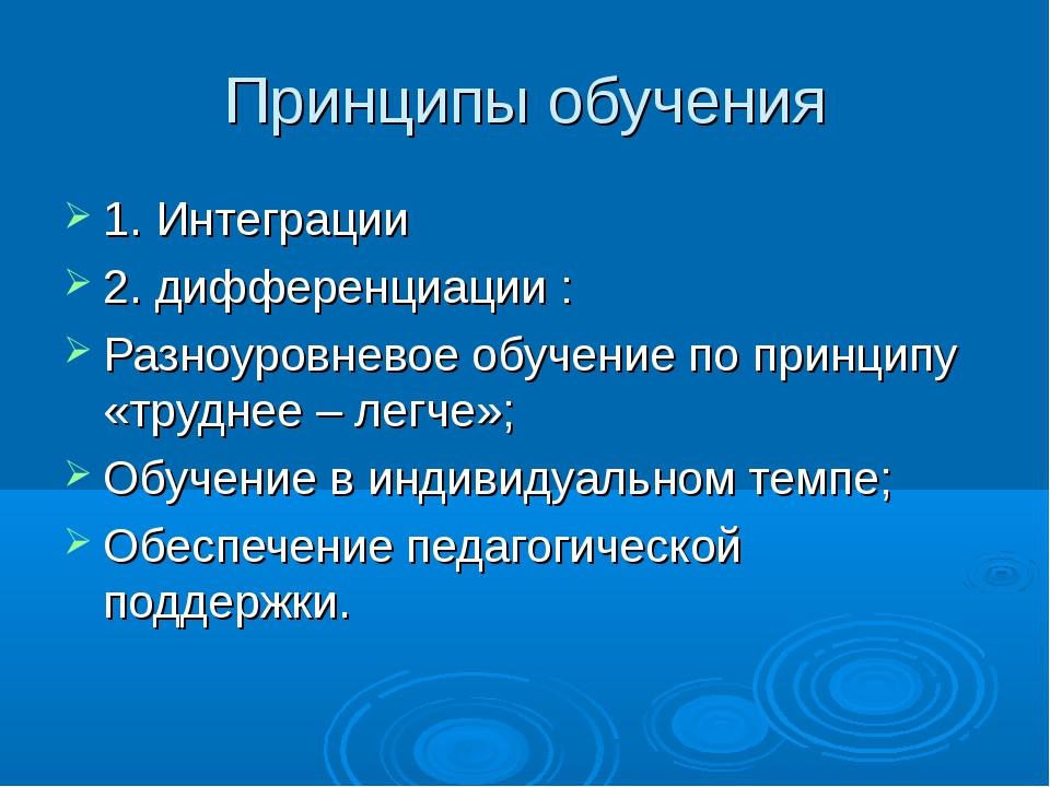 Принципы обучения 1. Интеграции 2. дифференциации : Разноуровневое обучение п...