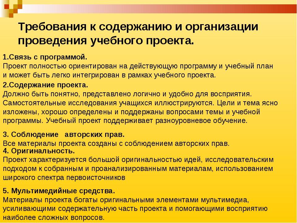 Требования к содержанию и организации проведения учебного проекта. 1.Связь с...