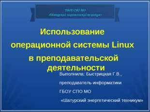 ГБОУ СПО МО «Шатурский энергетический техникум» Использование операционной си
