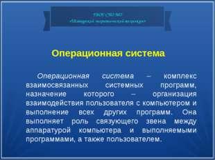 ГБОУ СПО МО «Шатурский энергетический техникум» Операционная система Операцио