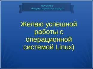 ГБОУ СПО МО «Шатурский энергетический техникум» Желаю успешной работы с опера