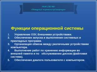 ГБОУ СПО МО «Шатурский энергетический техникум» Функции операционной системы