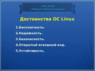 ГБОУ СПО МО «Шатурский энергетический техникум» Достоинства ОС Linux Бесплатн