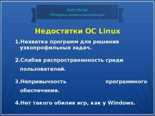 ГБОУ СПО МО «Шатурский энергетический техникум» Недостатки ОС Linux Нехватка