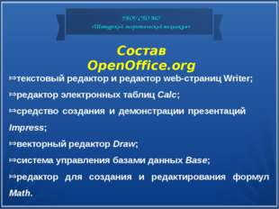 ГБОУ СПО МО «Шатурский энергетический техникум» Состав OpenOffice.org текстов
