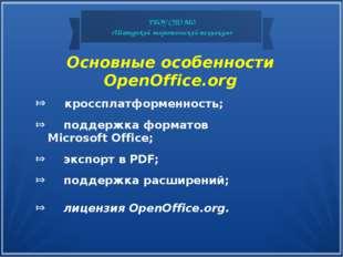 ГБОУ СПО МО «Шатурский энергетический техникум» Основные особенности OpenOffi