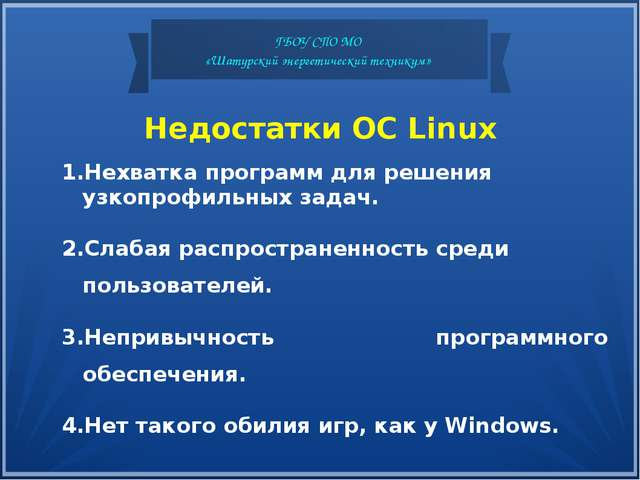 ГБОУ СПО МО «Шатурский энергетический техникум» Недостатки ОС Linux Нехватка...