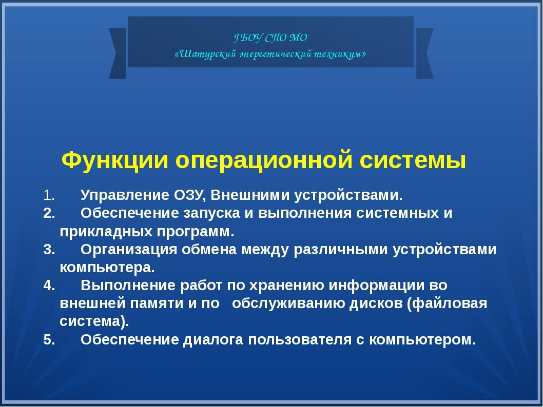 ГБОУ СПО МО «Шатурский энергетический техникум» Функции операционной системы...