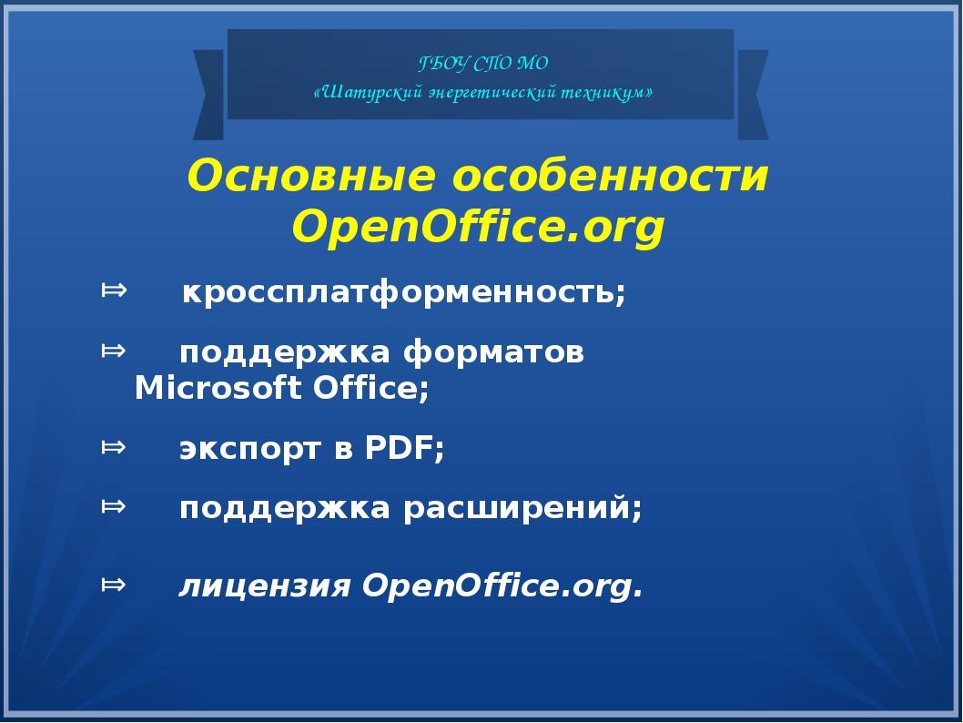 ГБОУ СПО МО «Шатурский энергетический техникум» Основные особенности OpenOffi...