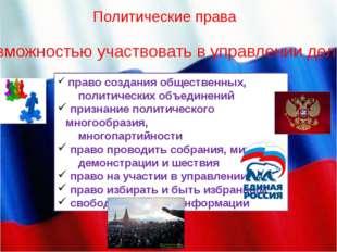 Политические права связанные с возможностью участвовать в управлении делами г