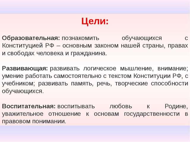 Цели: Образовательная:познакомить обучающихся с Конституцией РФ – основным з...