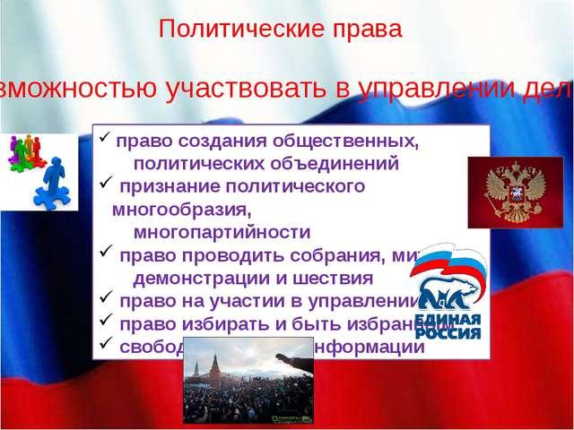 Политические права связанные с возможностью участвовать в управлении делами г...