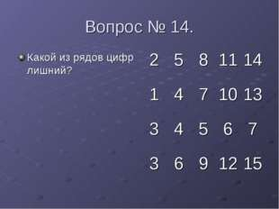 Вопрос № 14. Какой из рядов цифр лишний?