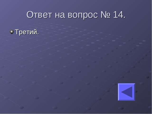 Ответ на вопрос № 14. Третий.