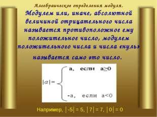 Алгебраическое определения модуля. Модулем или, иначе, абсолютной величиной о