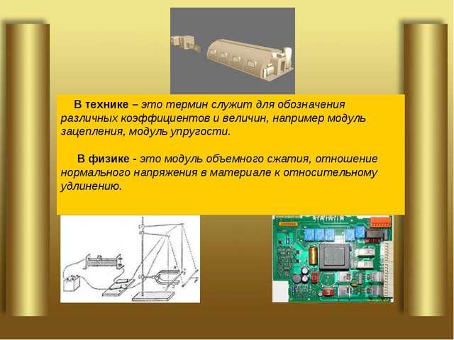 Слово «модуль»произошло от латинского слова «modulus», что в переводе означ...