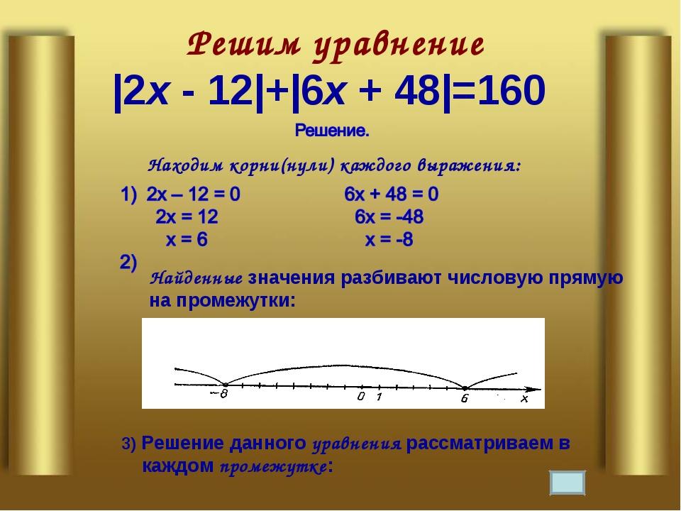 Решим уравнение |2х - 12|+|6х + 48|=160 Находим корни(нули) каждого выражени...