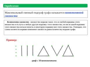 Компонента связности - множество вершин такое, что из любой вершины этого мн