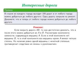 Интересные дороги Решение: