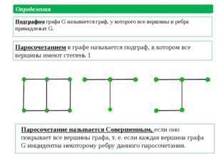 Паросочетанием в графе называется подграф, в котором все вершины имеют степен