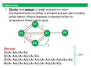 Путём (или цепью) в графе называется такая последовательность ребер, в которо