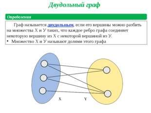 Двудольный граф Граф называется двудольным, если его вершины можно разбить на