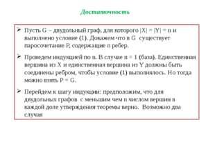 Достаточность Пусть G – двудольный граф, для которого |X| = |Y| = n и выполне