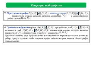 Операции над графами Пересечением графов называется граф множеством вершин