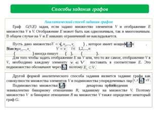 Аналитический способ задания графов Граф G(V,E) задан, если задано множество