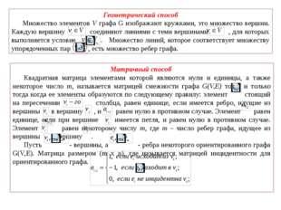 Геометрический способ Множество элементов V графа G изображают кружками, это