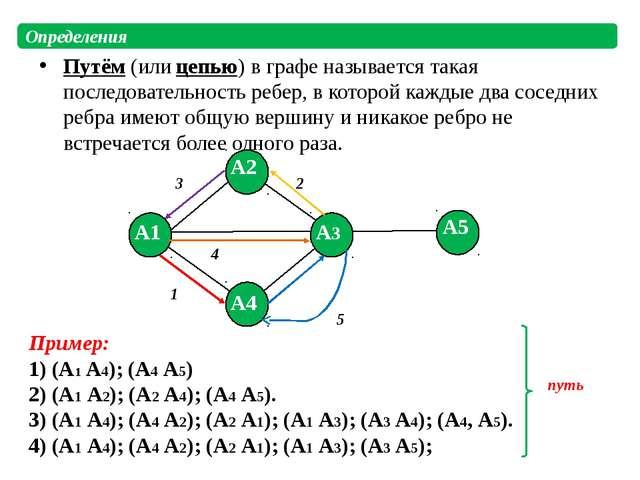 Путём (или цепью) в графе называется такая последовательность ребер, в которо...