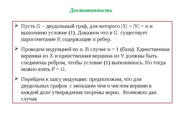 Достаточность Пусть G – двудольный граф, для которого |X| = |Y| = n и выполне...